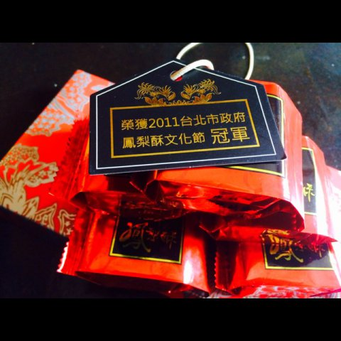 2台湾パイナップル