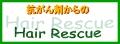 抗がん剤からのヘア・レスキュー全国マップ